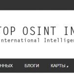 Servizi russi Vs Servizi americani: quando l'HUMINT te lo fa un sito internet.